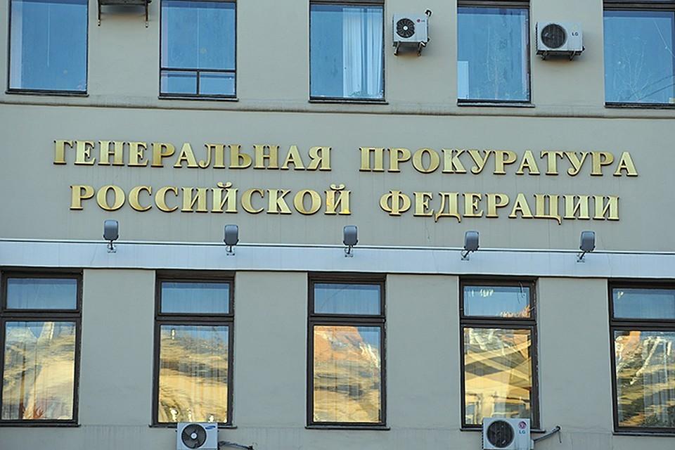 На Генпрокуратуру предлагается возложить функции уполномоченного органа по взаимодействию с компетентными органами иностранных государств
