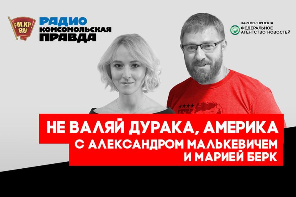 Рассказываем, чем живут США, в подкасте «Не валяй дурака, Америка!» Радио «Комсомольская правда»