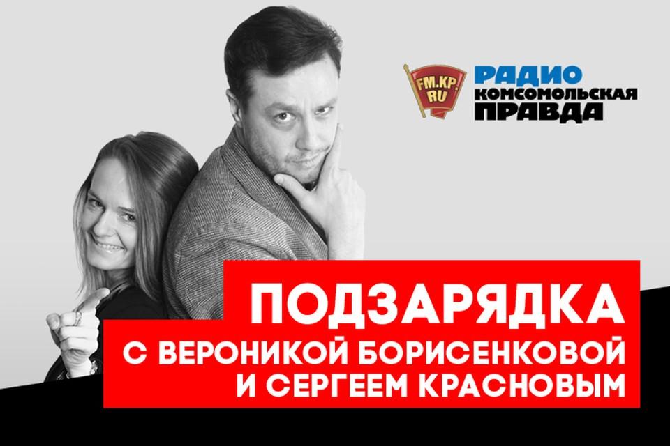 Обсуждаем важные и интересные новости вместе с Вероникой Борисенковой и Сергеем Красновым в подкасте «Подзарядка» Радио «Комсомольская правда»