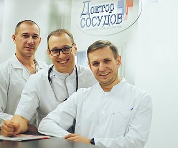 В медицинском центре «Доктор Сосудов» успешно лечат различные заболевания сосудистой системы
