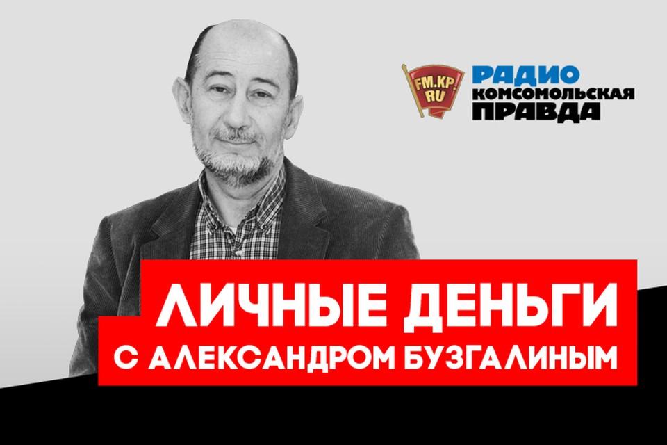 Обсуждаем послание Президента Федеральному собранию вместе с профессором, доктором экономических наук Александром Бузгалиным