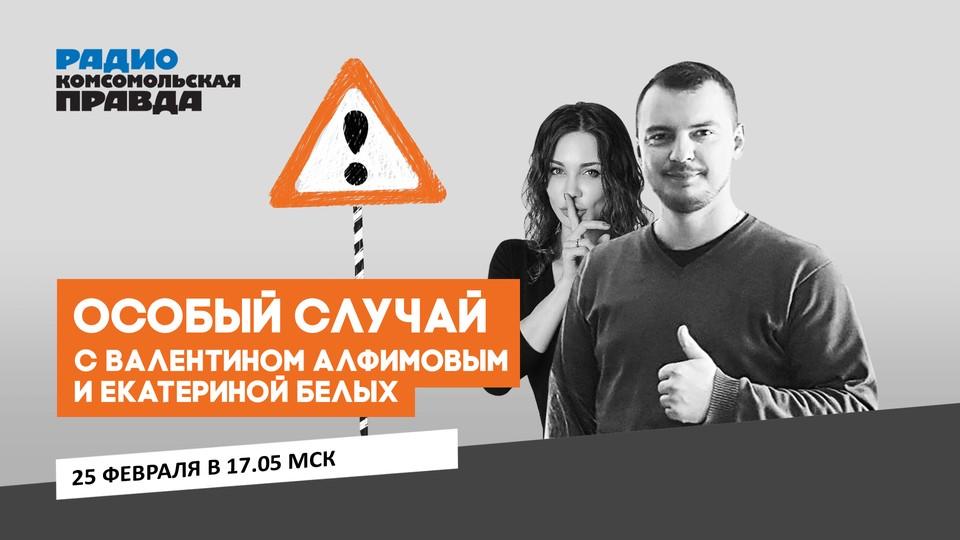 Обсуждаем несколько шокирующих историй в подкасте «Особый случай» Радио «Комсомольская правда»