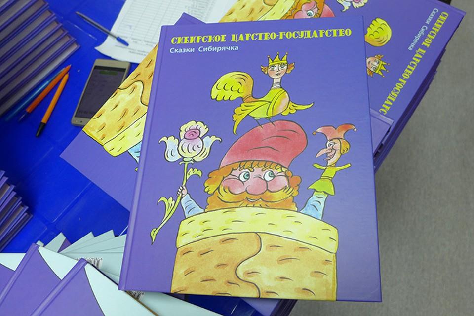 Компания En+ Group представила новую книгу серии «Библиотека «Добрый свет». Фото: архив компании
