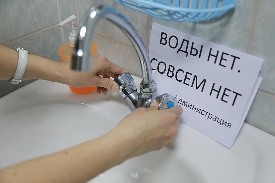 Когда нужно будет запастись питьевой водой и терпением?
