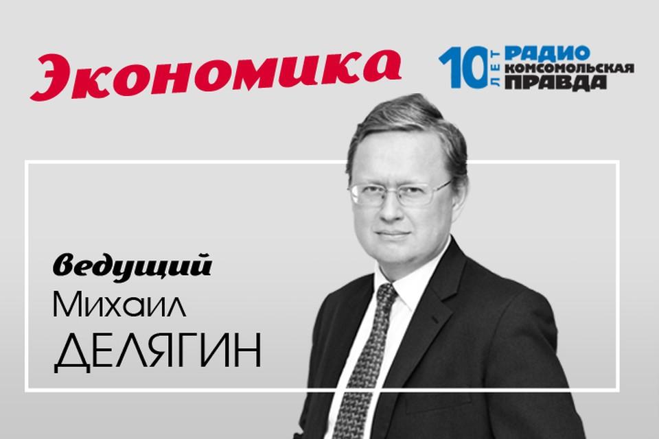 Михаил Делягин - о главных экономических новостях