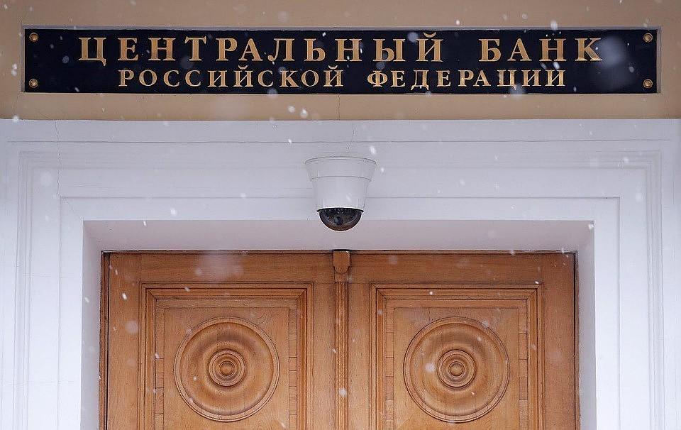"""Центробанк заявил, что ситуация в экономике России """"близка к равновесию"""""""