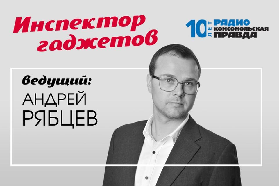 Андрей Рябцев - с обзором технологий и устройств, которые меняют нашу жизнь