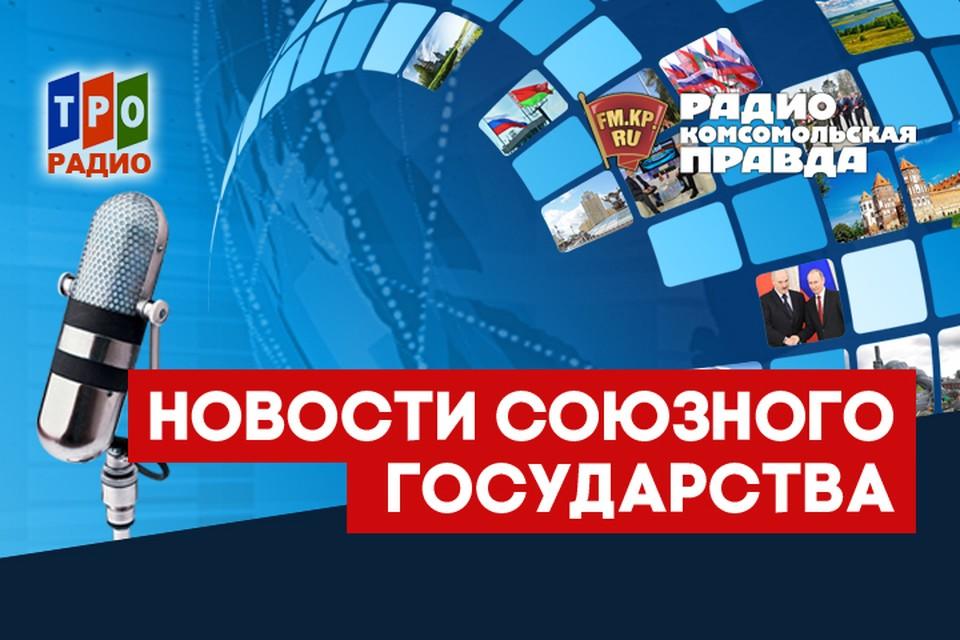 Екатерина Шевцова рассказывает, чем живут Россия и Беларусь