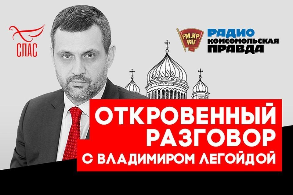 В гостях у Владимира Легойды актер, певец и телеведущий Антон Макарский