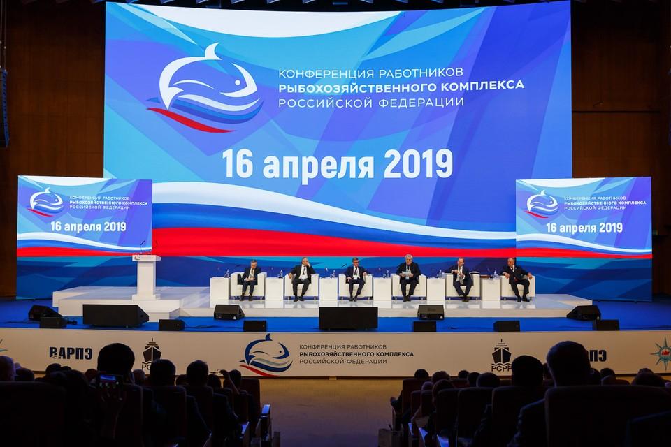 Всероссийская конференция рыбаков. Автор фото: ВАРПЭ.