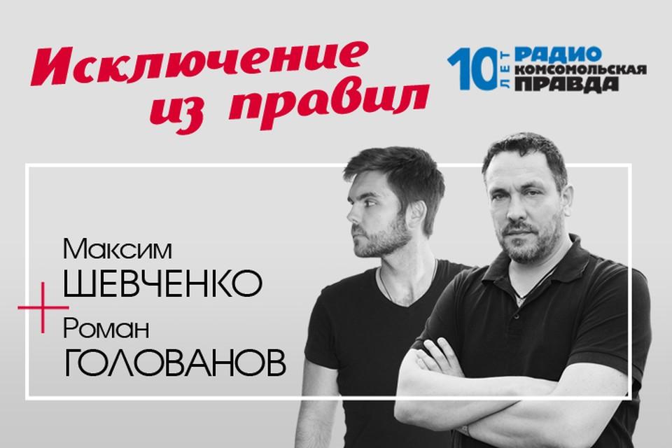 Максим Шевченко - со своим особым взглядом на события в стране и мире