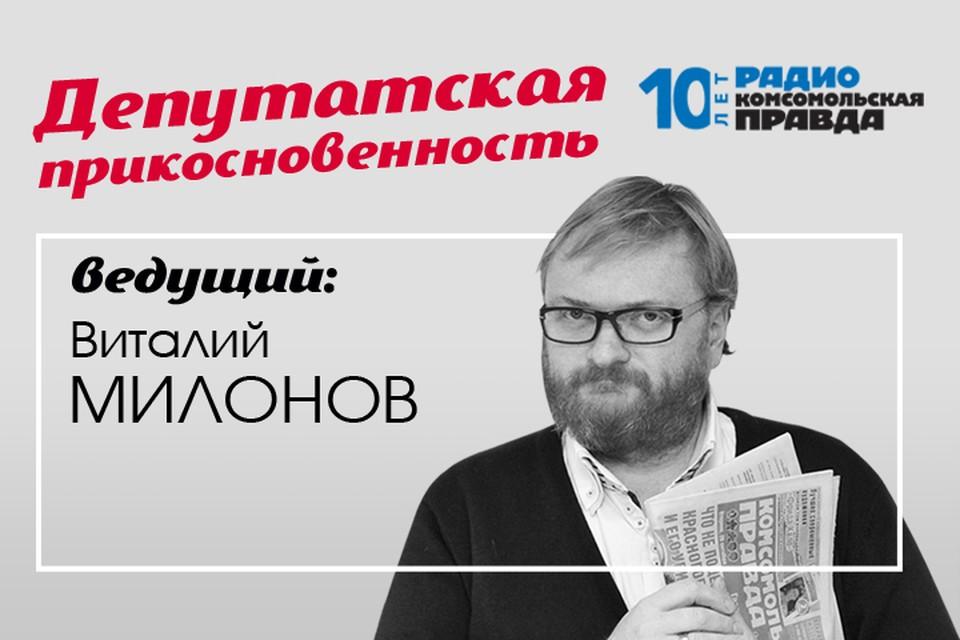 Депутат Госдумы Виталий Милонов и публицист Сергей Мардан - о том, насколько для россиян важны эти продукты