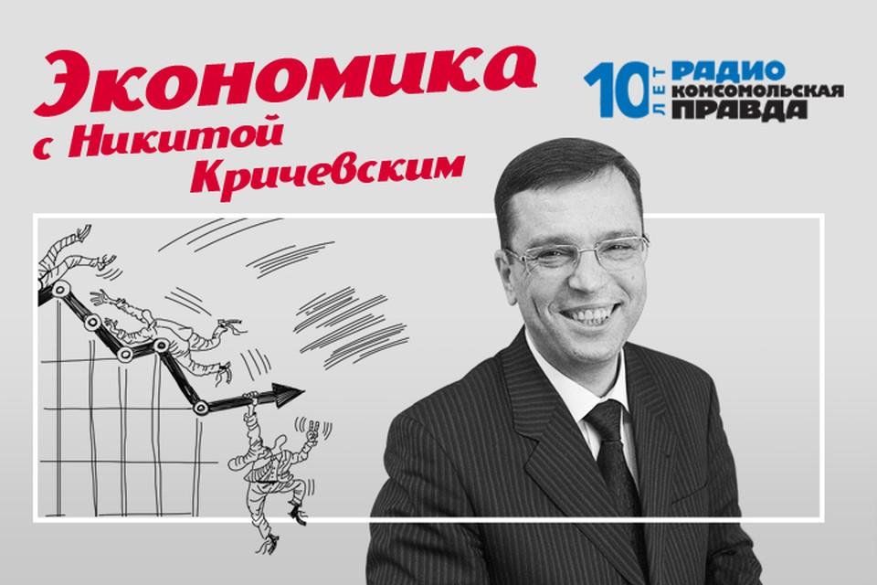 Особый взгляд на события в стране и мире профессора Никиты Кричевского