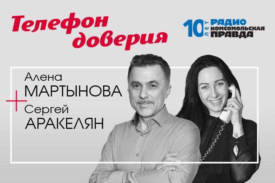 Алёна Мартынова и психолог Сергей Аракелян о том, как перестать жертвовать собой