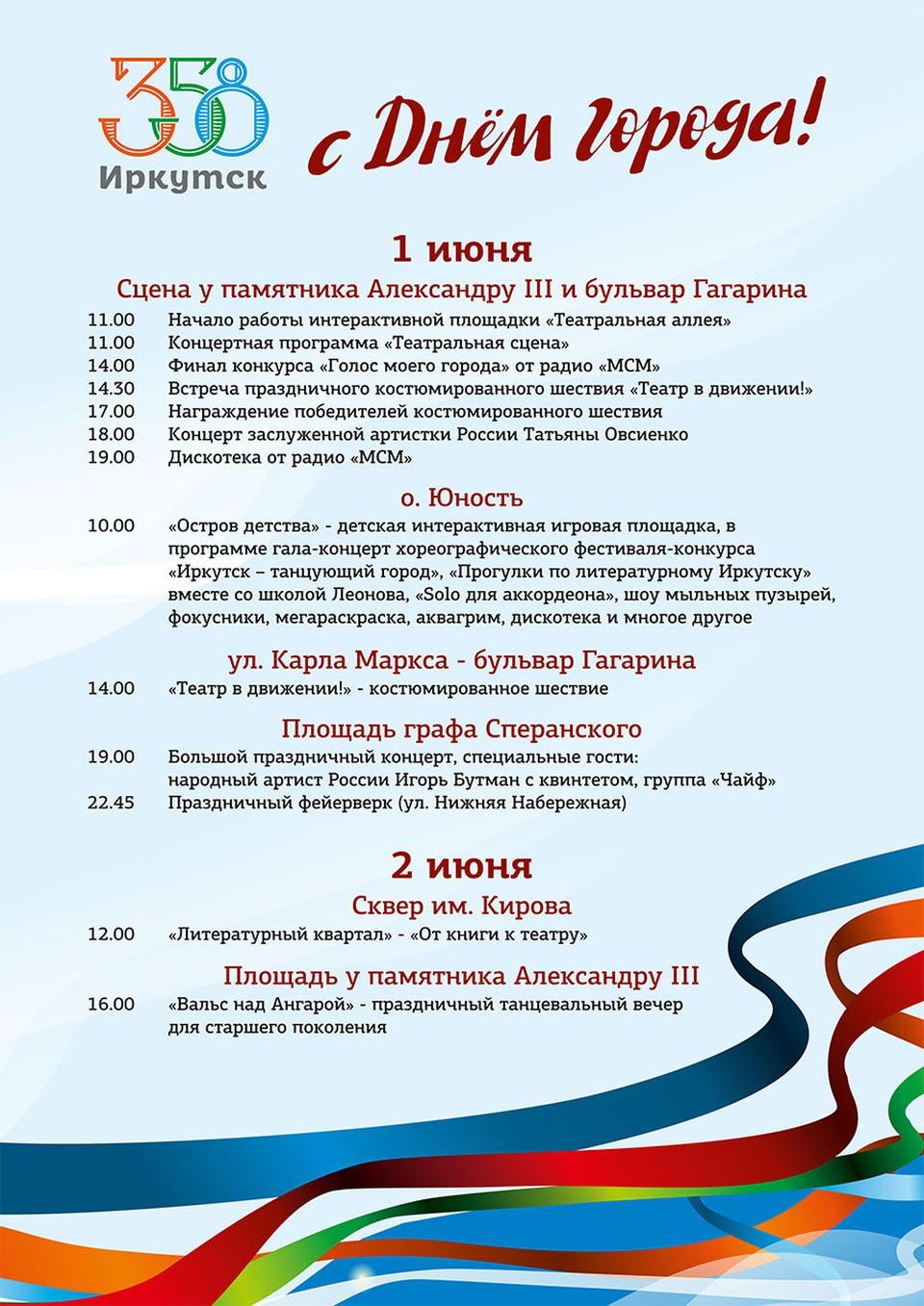 гость заместитель мэра — председатель комитета по социальной политике и культуре администрации Иркутска Виталий Барышников