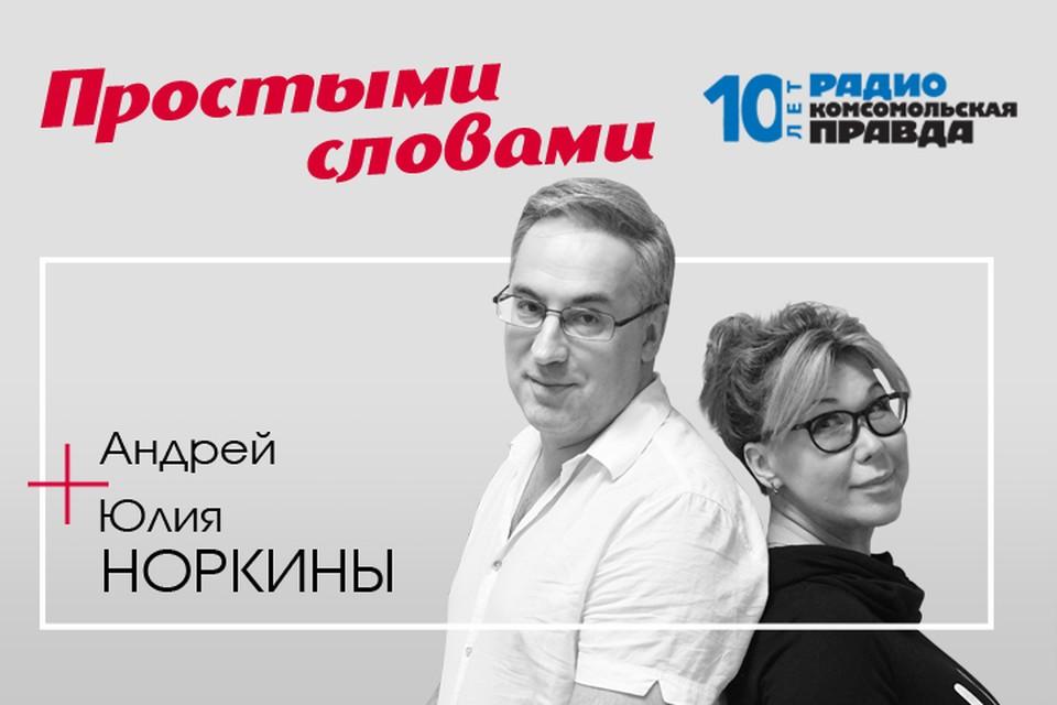 Андрей и Юлия Норкины обсуждают главные темы дня