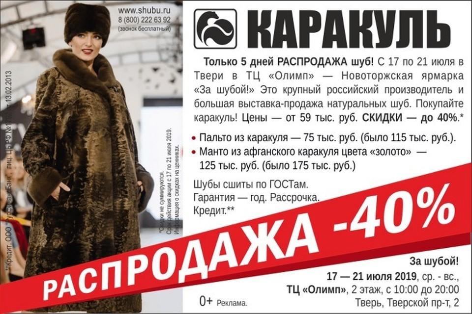 Только в течение пяти дней можно получить скидку до 40% Фото: Новоторжская ярмарка