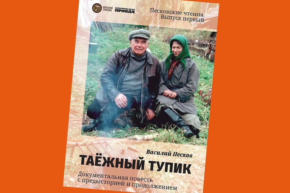 Обложка издания.