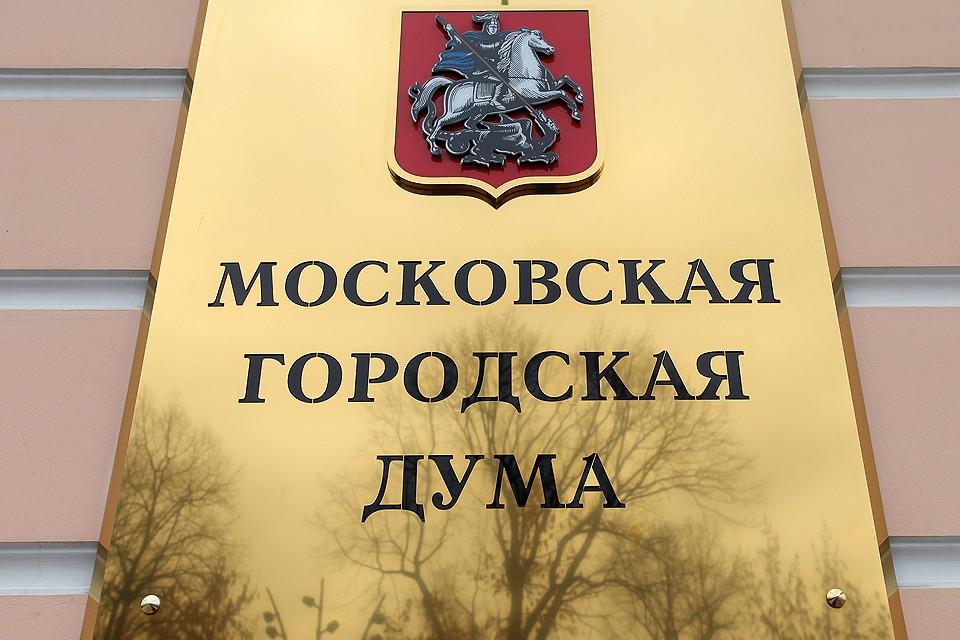 Табличка на здании Московской городской Думы на Страстном бульваре. Фото Александр Тарасенков/Интерпресс/ТАСС