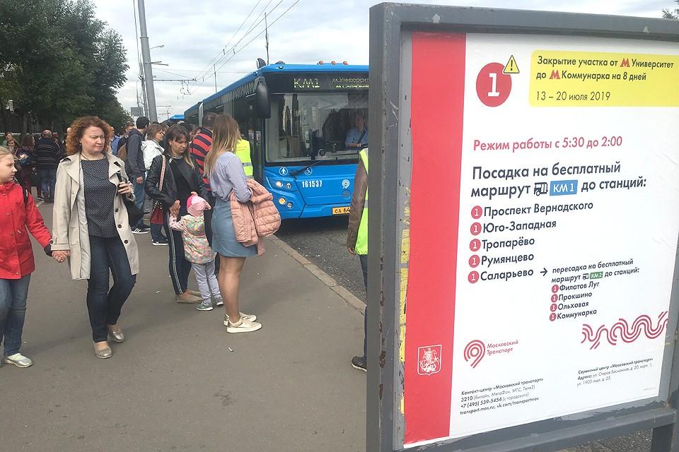 Временно закрывшиеся станции откроют только в воскресенье 21 июля.