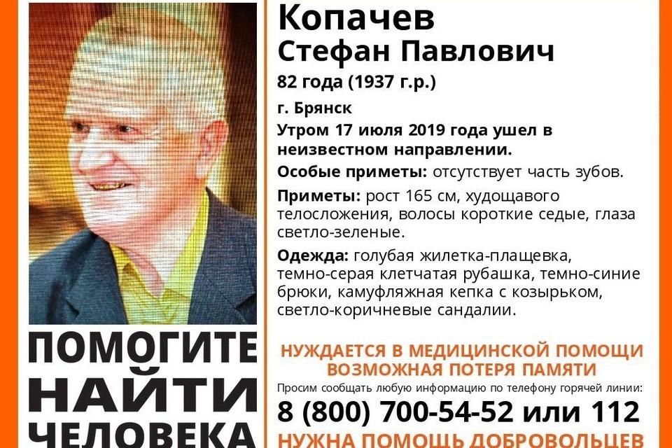 """Родственники просят помочь в поисках Стефана Копачева, так как он дезориентирован и нуждается в медицинской помощи.Фото: поисковый отряд """"Лиза Алерт"""" Брянск"""