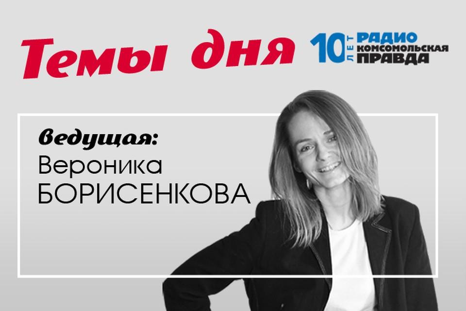 Вероника Борисенкова - с главными темами дня
