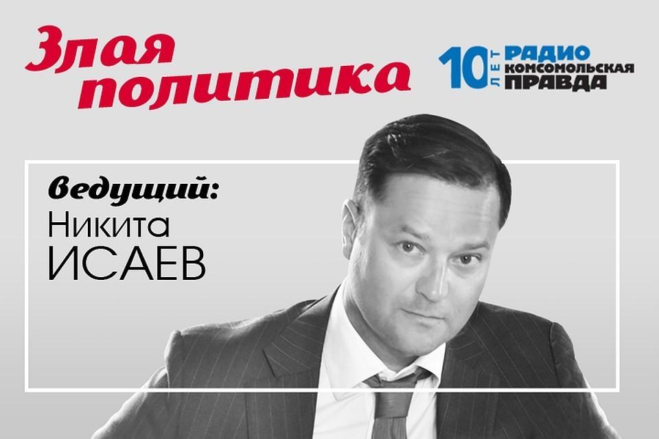 Никита Исаев - с обзором главных новостей недели