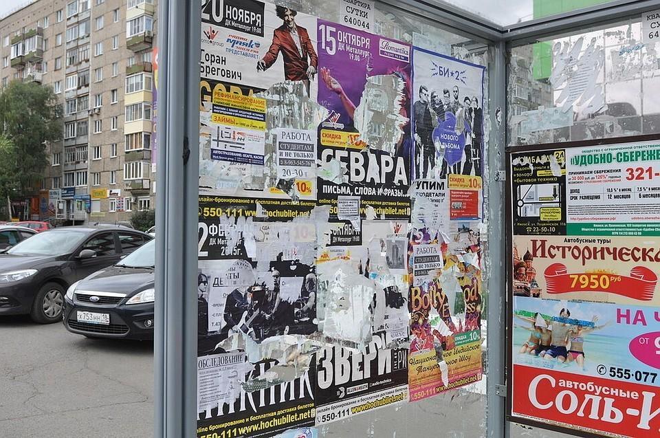 Жители Нижегородского района озвучили проблему незаконной расклейки рекламных объявлений на встрече с мэром Владимиром Пановым 28 августа.
