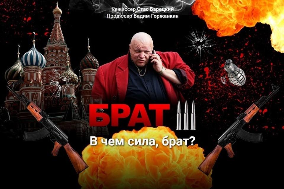 """Купить роль в фильме """"Брат-3"""" может любой, у кого есть деньги. И немалые. Фото: brat-3.ru"""