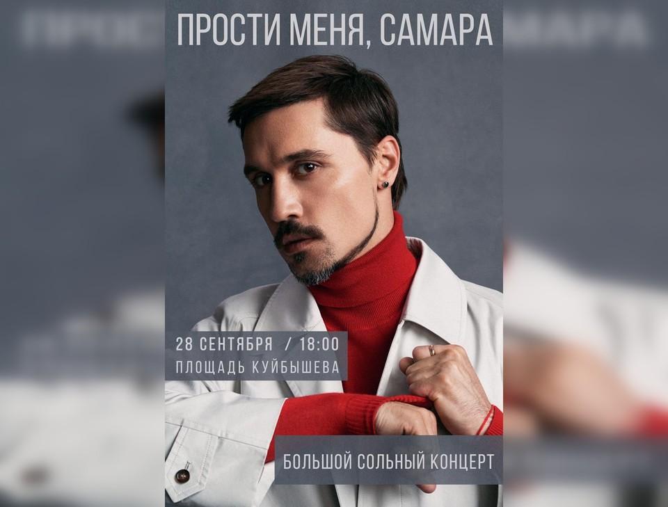 Проект афиши нового концерта Димы Билана в Самаре |Фото: Александр Хинштейн