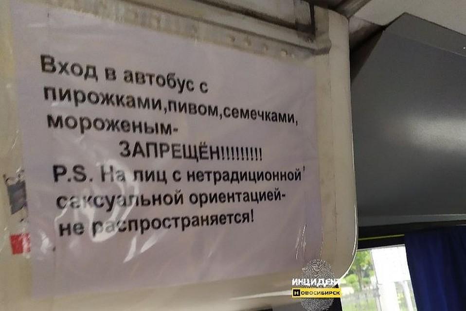 жизнь объявление в автобусах картинки идей настолько