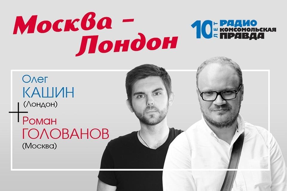 Олег Кашин и Роман Голованов обсуждают, кто превращает дело артиста Устинова в новое «дело Голунова».