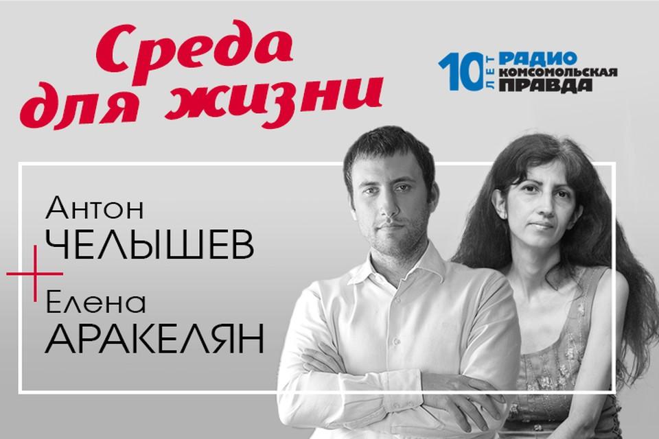 Елена Аракелян и Антон Челышев обсуждают с экспертами, как развивать российские города комплексно