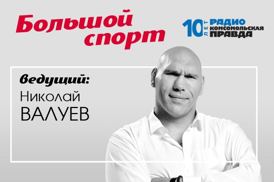 Премьера программы «Большой спорт» с Николаем Валуевым и Дарьей Мироновой на Радио «Комсомольская правда»