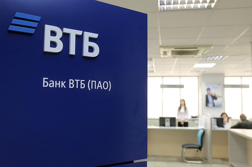 взять кредит 30 тысяч рублей в втб через сколько портится кредитная история