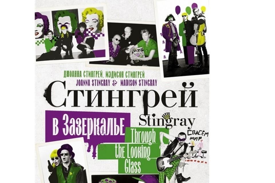 Джоанна Стингрей, американская муза ленинградского рок-н-ролла, весной выпустила книгу