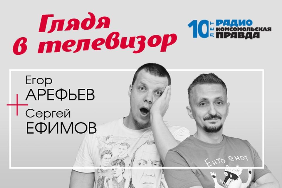 Сергей Ефимов и Егор Арефьев - с обзором главных телесобытий недели