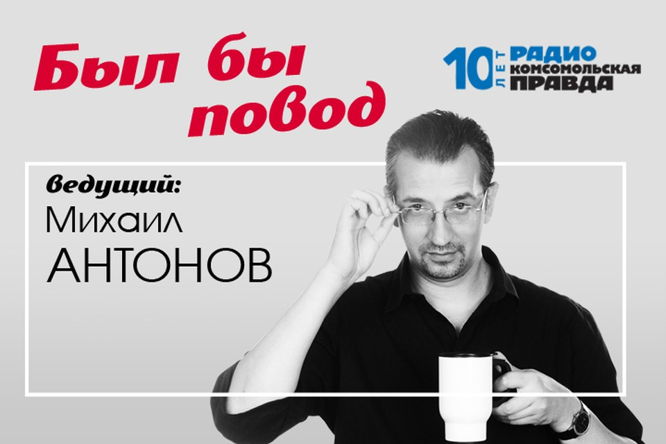 Михаил Антонов с обзором событий, произошедших в этот день
