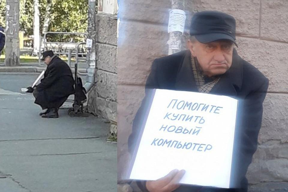 """В Челябинске пенсионер собирает деньги на компьютер, чтобы опубликовать свою энциклопедию. Фото: """"Типичный Челябинск"""", VK"""