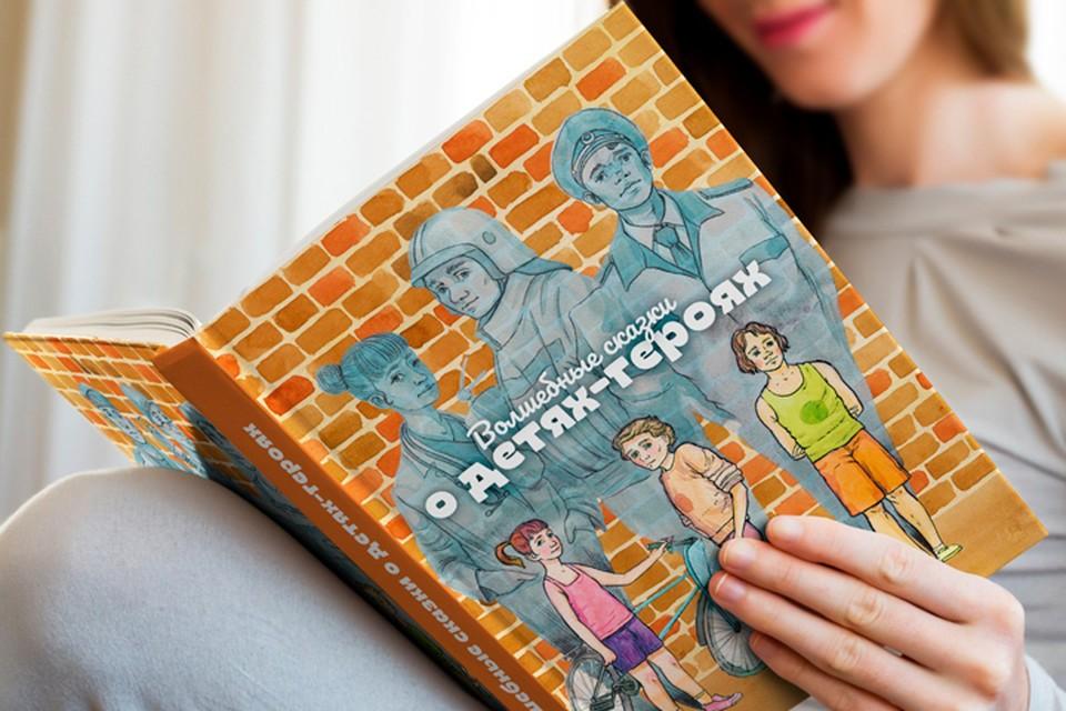 Книга «Волшебные сказки о детях-героях» подходит для чтения детьми младшего школьного возраста, но лучше всего – для семейного чтения и классных часов в школах