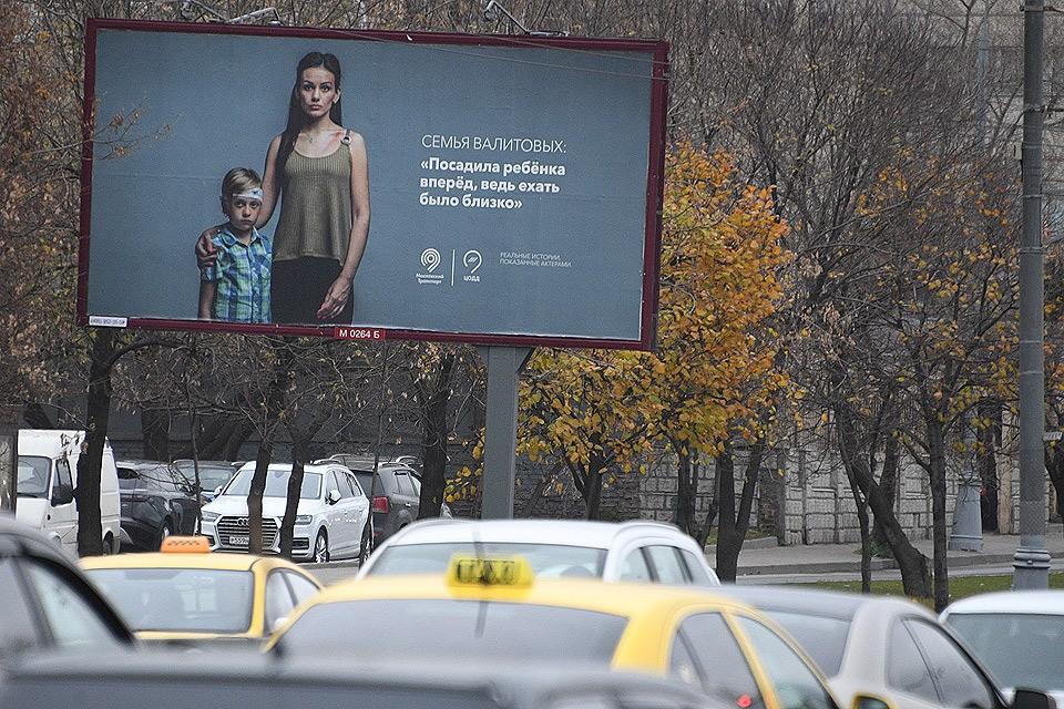 Плакаты с историями ДТП появились на улицах Москвы.