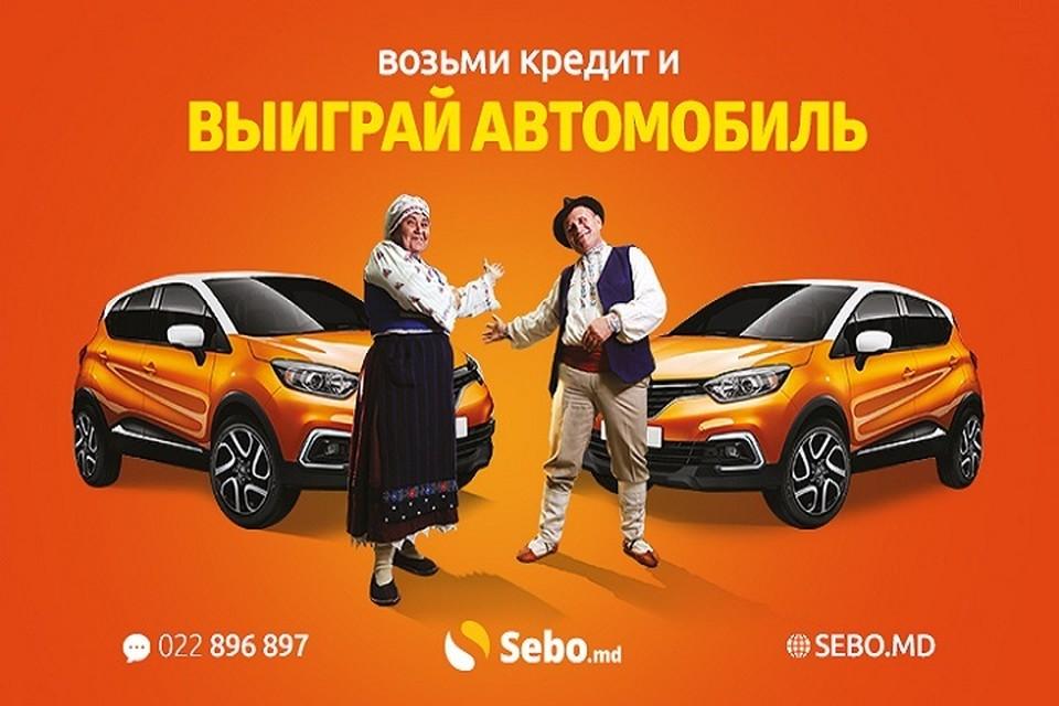 Возьмите кредит и выиграйте автомобиль. Возьмите два кредита и выиграйте два автомобиля!