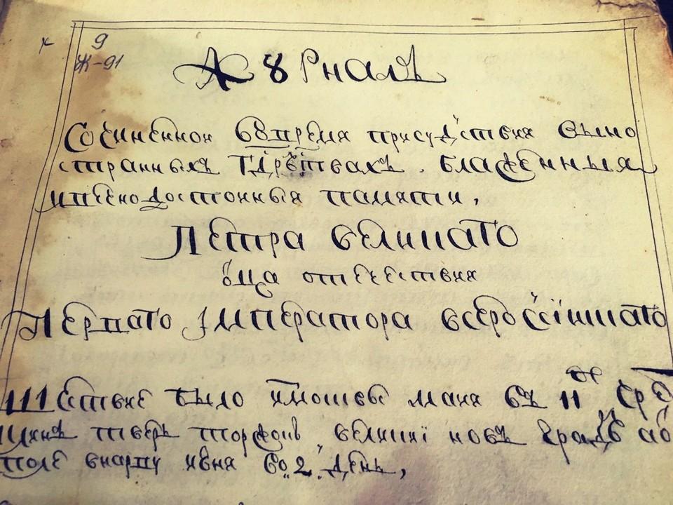 Рукопись была составлена уже после смерти Петра, но когда точно - не знают даже специалисты