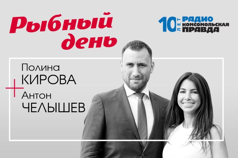 Антон Челышев и Полина Кирова рассказывают, какую пользу приносит рыба и морепродукты