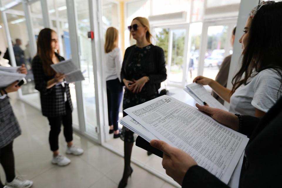 """Газетку """"Банк вакансий"""" раздавали на входе в центр"""