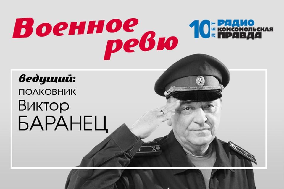 Полковники Виктор Баранец и Михаил Тимошенко рассказывают о неизвестных страницах военной истории и отвечают на ваши армейские вопросы.
