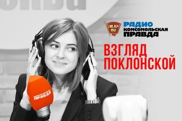 Поклонская — Милонову: «Не запрещайте Хэллоуин!»