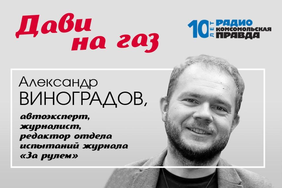 Автоэксперт Александр Виноградов рассказывает о главных автомобильных новостях, итогах тест-драйвов и отвечает на ваши вопросы.