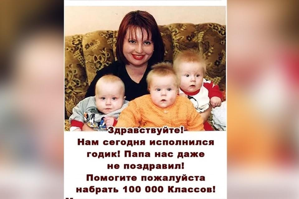 """У красноярской общественницы Дарьи Мосуновой украли фото с тройняшками. Фото: скрин страницы """"Фейсбука"""""""