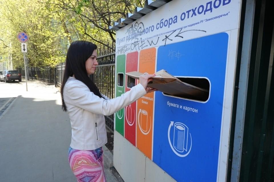 Раздельный сбор мусора в Москве будет введен повсеместно